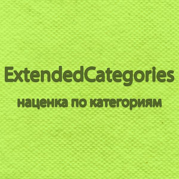 ExtendedCategories — наценка по категориям