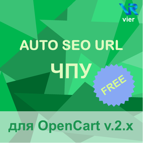 Модуль TranslitSeoUrlAuto для OpenCart 2 free