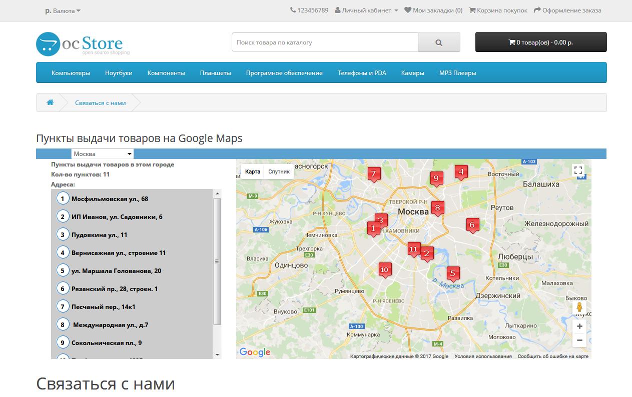Пункты выдачи товаров на Google Maps