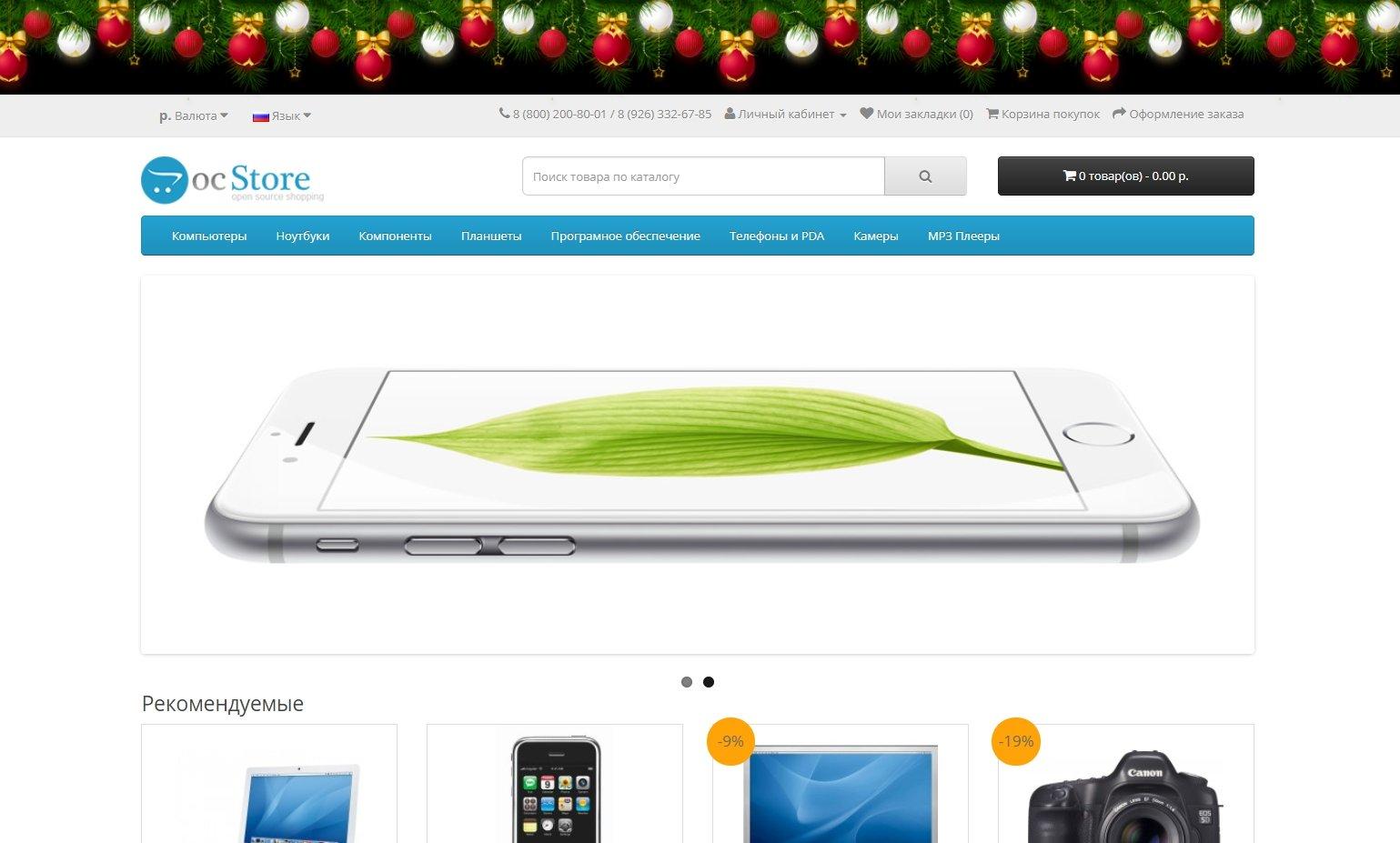 Новогодние шары от Яндекс в виде модуля Opencart 2+