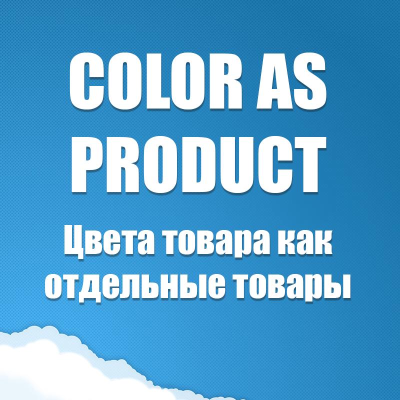 ColorAsProduct - цвета товара как отдельные товары