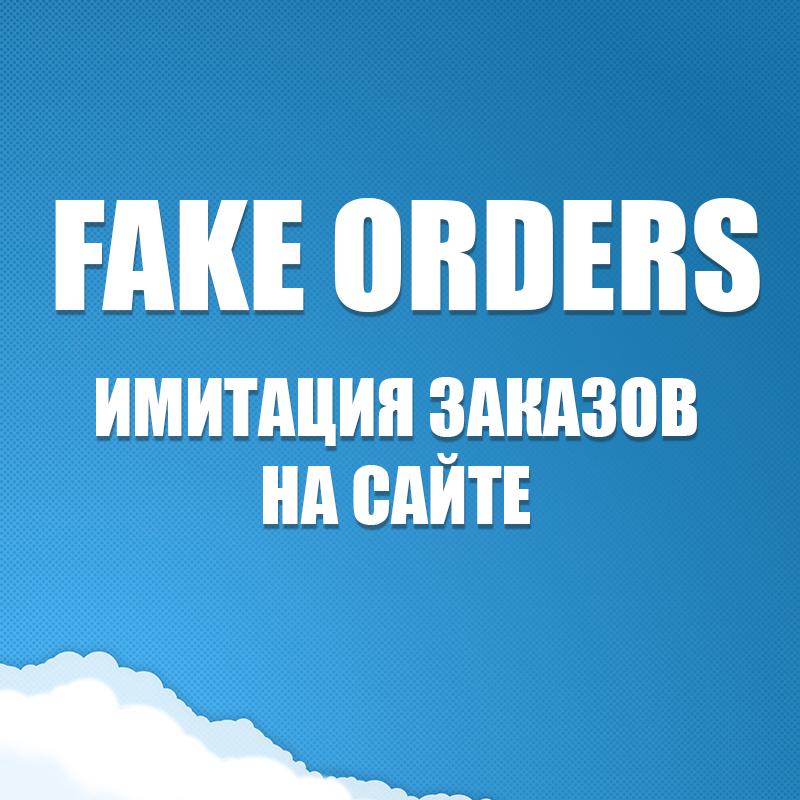 FakeOrders 1.5.1 PRO - имитация заказов на сайте