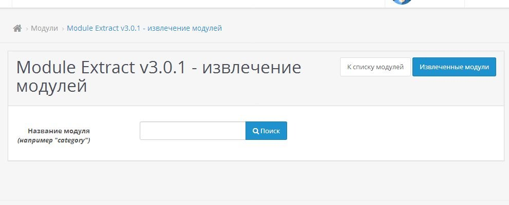 Module Extract - для Opencart 3.0