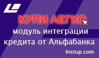 КупиЛегко - модуль оплаты в кредит от Альфабанка