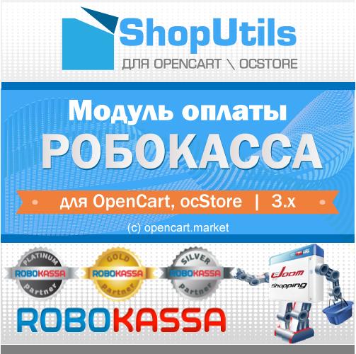 Робокасса для Opencart/ocStore 3.x