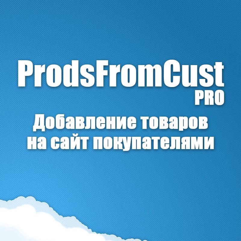 ProdsFromCust PRO - добавление товаров покупателями