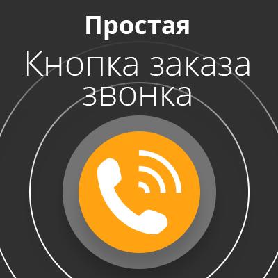 Модуль обратный звонок - простая кнопка заказа обратного звонка