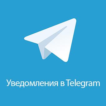 Telegram уведомления
