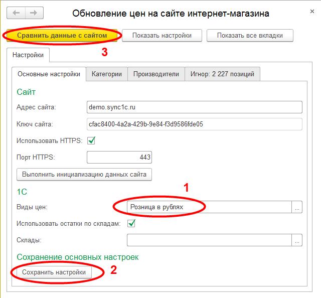 Sync1C - Синхронизация 1С и OpenCart