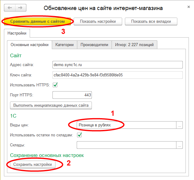Sync1C-демо: Демо-версия синхронизации 1С и OpenCart