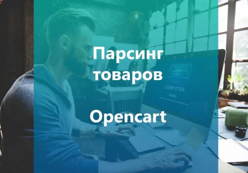 Парсинг товаров с сайтов, импорт в базу данных Opencart