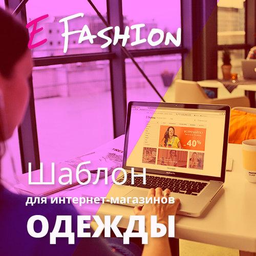 Шаблон E-Fashion для интернет-магазина одежды