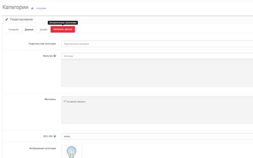 Стандартный фильтр OpenCart 2.x с фильтрацией по цене, производителю и наличию товаров