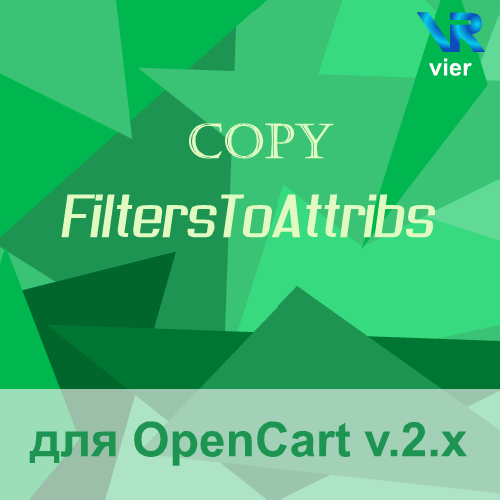 Копирование Стандартных фильтров в Атрибуты