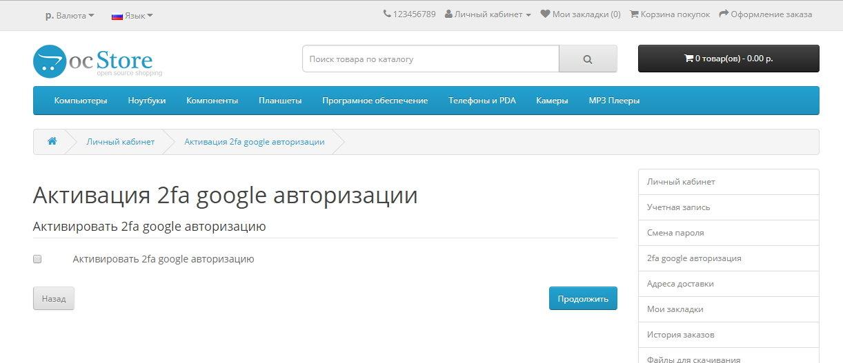 Двух факторная Google авторизация для покупателей