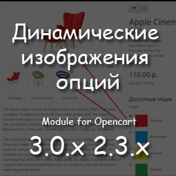 """Модуль """"Динамические изображения опций"""" 3.0 и 2.3"""