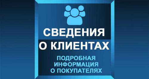 Сведения о клиентах - подробная информация