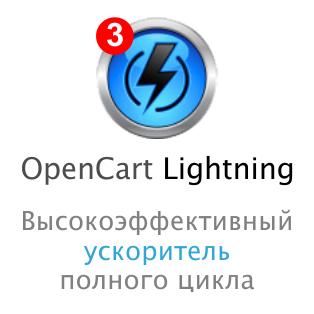 OpenCart Lightning: кеширование, оптимизация, улучшение SEO и Google PageSpeed