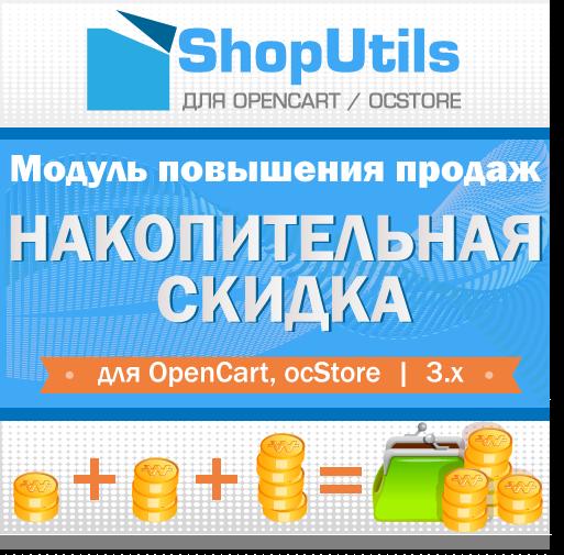 Накопительные скидки for Opencart/ocStore 3.x