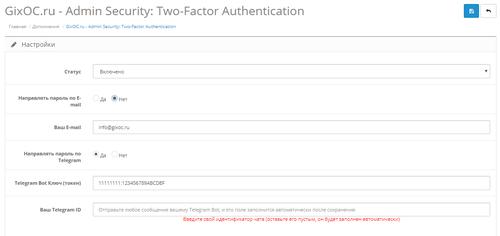 Двухфакторная авторизация при входе в админку (E-mail, Telegram, Viber) — Admin Security: Two-Factor-Authentication