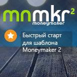 Быстрый старт для шаблона Moneymaker 2