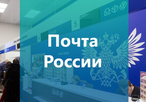 Модуль доставки Почта России