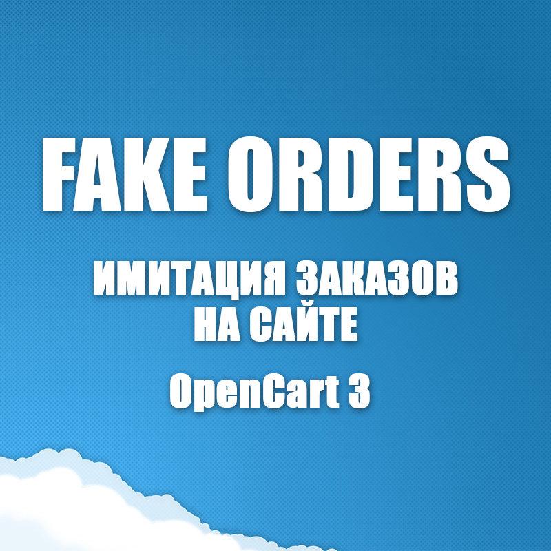 [OC3] FakeOrders 1.3 PRO - имитация заказов на сайте