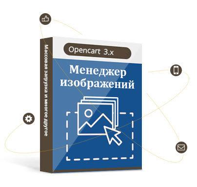Менеджер изображений opencart 3.x