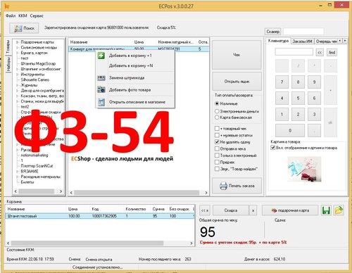 54ФЗ Онлайн касса для интернет магазина Opencart (АРМ кассира)+приложение для курьера