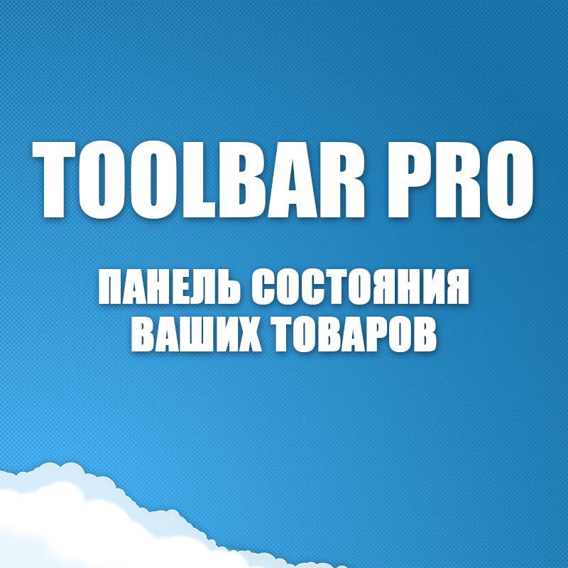 Toolbar PRO-панель состоянияВаших товаров и заказов