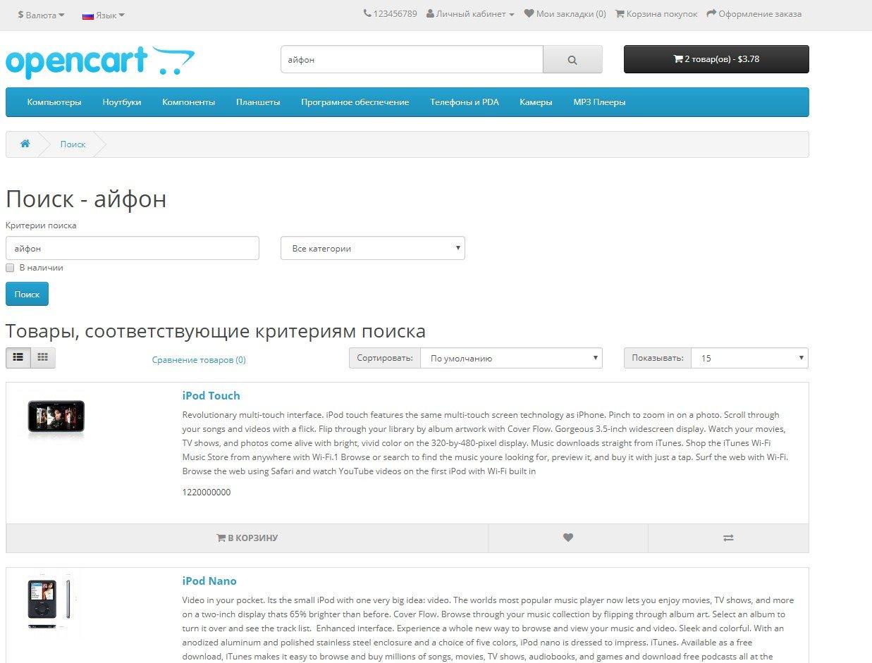 Быстрый Яндекс-поиск по каталогу для большого числа товаров opencart 2.x-3