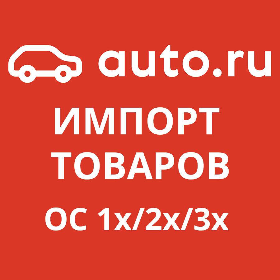Auto.ru импорт товаров