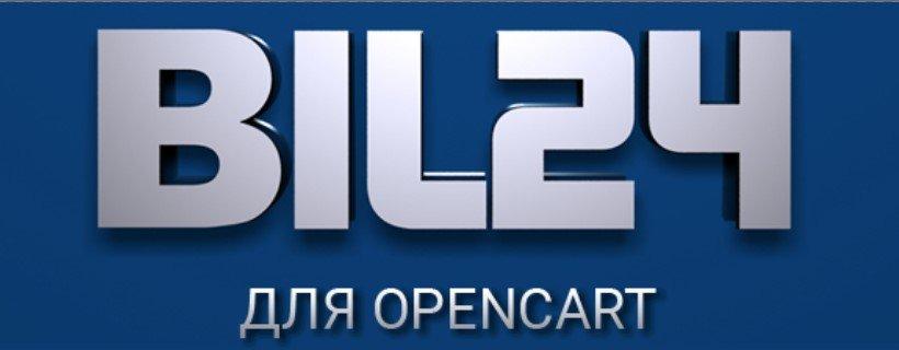Bil24.pro - Api создания товаров