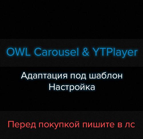 OWL Carousel & YTPlayer адаптация и настройка