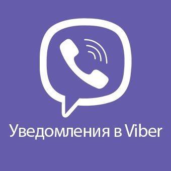 Viber уведомления