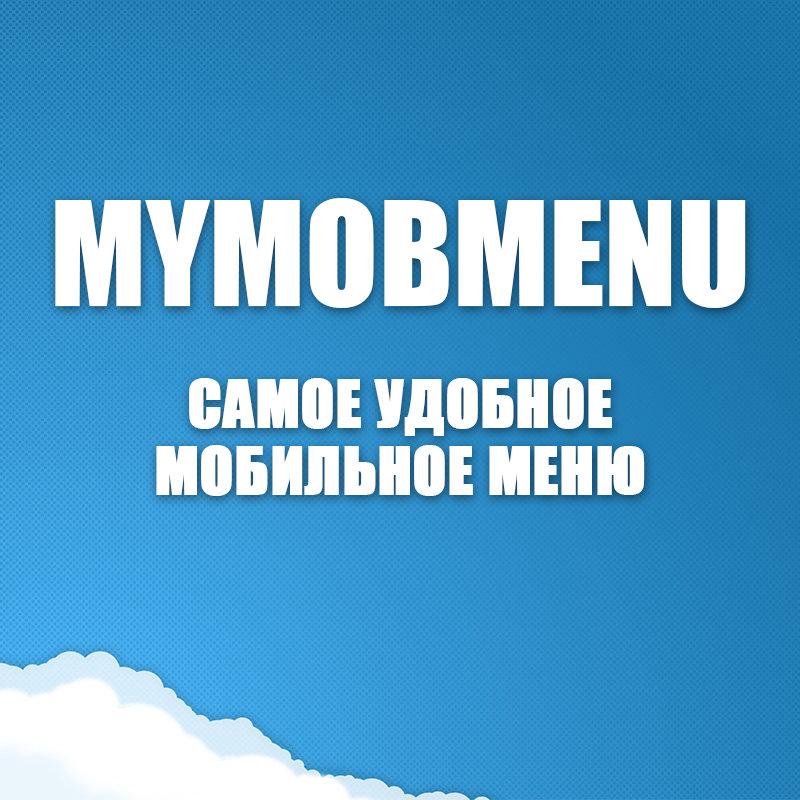 Мобильное меню для магазина - MyMobMenu PRO