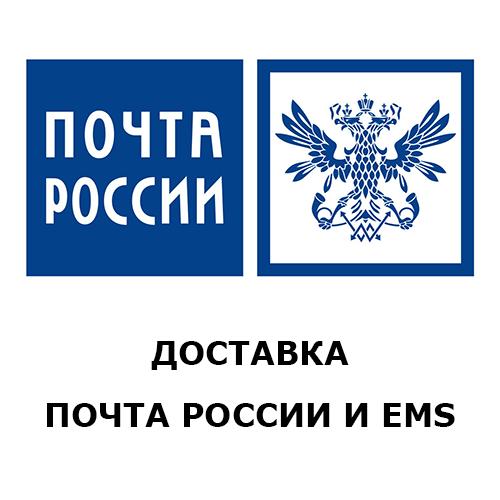 Модуль доставки Почта России и EMS