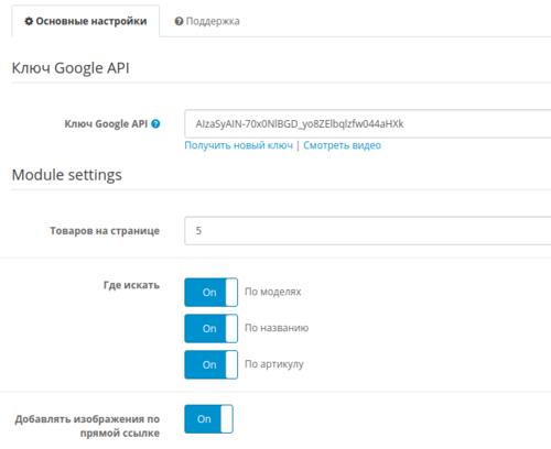 Поиск картинок для товаров используя Google PRO