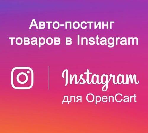 Экспорт товаров в Instagram
