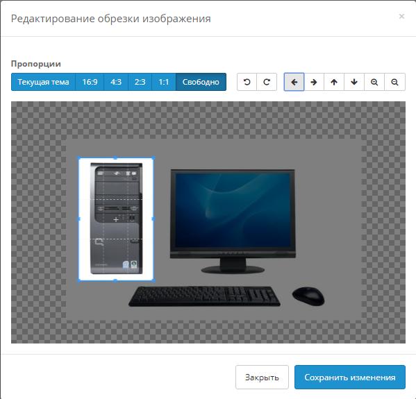 ImageCropper - обрезка, поворот, изменение размеров изображения в админке.