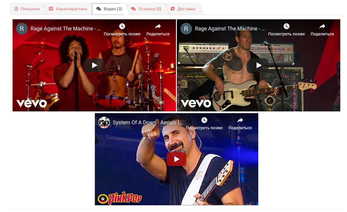 Видео на странице товара для OCPro 2.3 Unishop
