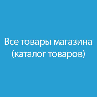 Все товары магазина (каталог товаров) / All products of the store (the product catalog)