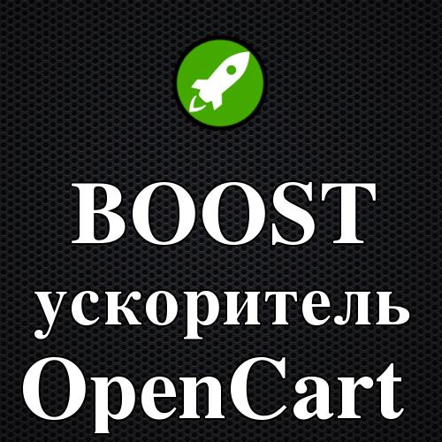 BOOST - ускоритель OpenCart + AJAX загрузка модулей