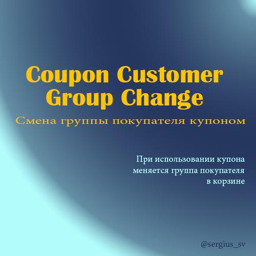 Coupon change customer group
