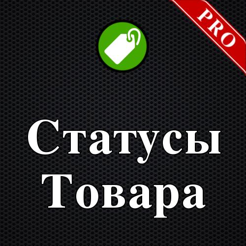 Статусы Товара PRO, автостатусы, стикеры