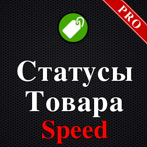 Статусы Товара PRO Speed, автостатусы, стикеры, текстовые статусы
