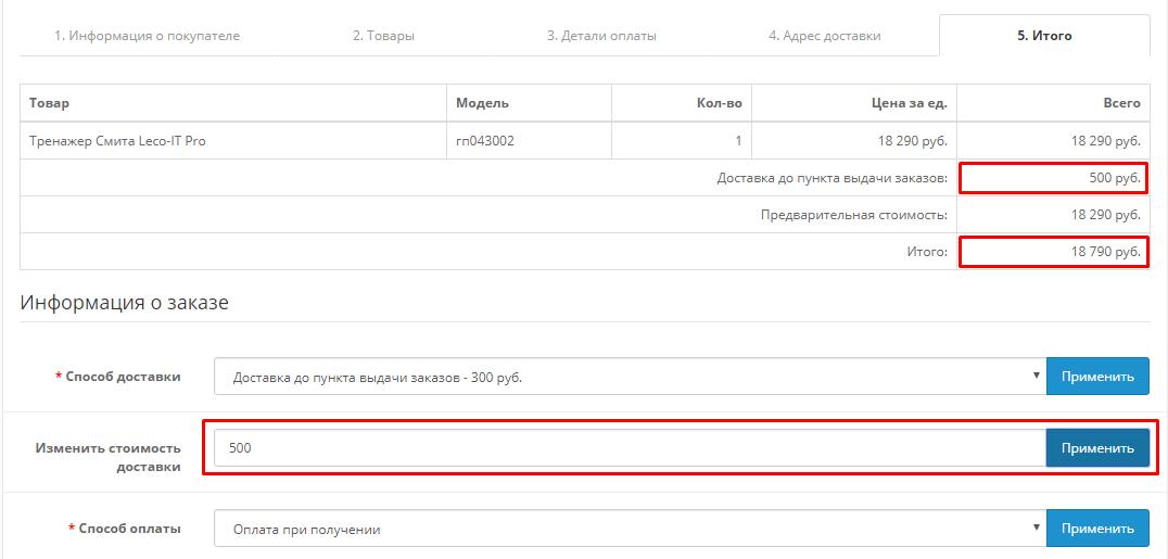 Noticeup Shipedit / Изменения сумму доставки