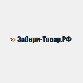 """Доставка """"Забери-Товар.Рф"""""""