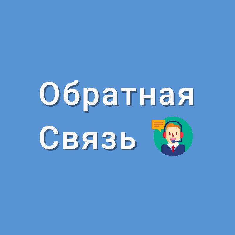 Обратный звонок + модуль обратной связи