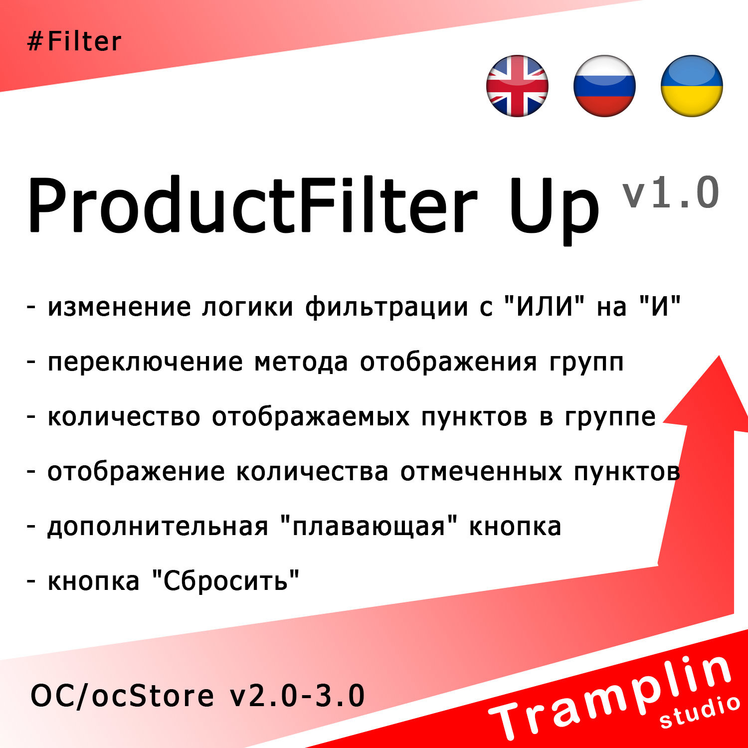 TS ProductFilter Update
